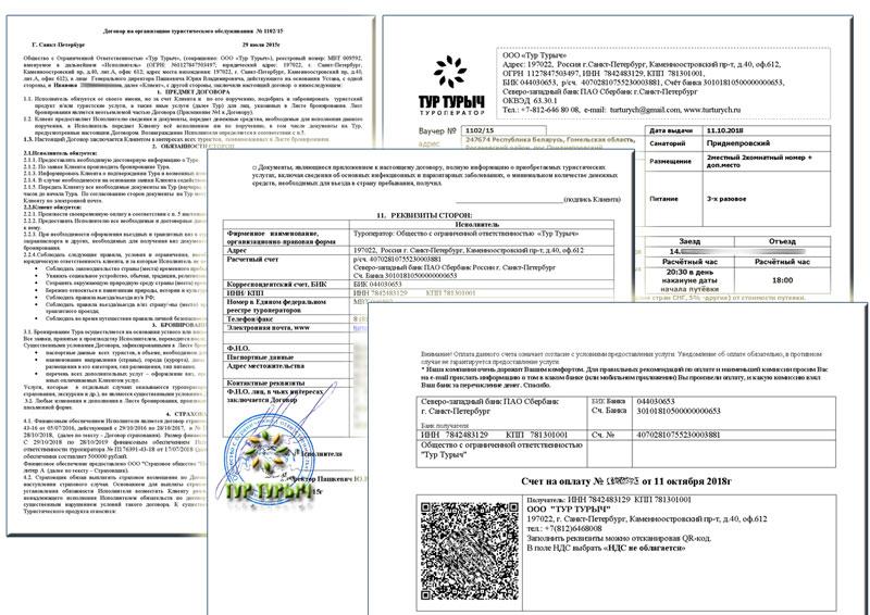 варианты документов для покупки путевки